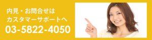 池袋のレンタルスタジオ『ルピナス』へのお問い合わせは03-5822-4050まで