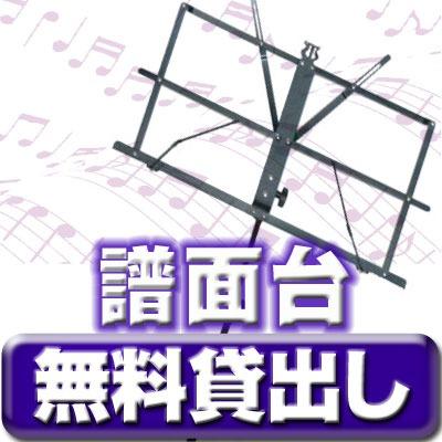 池袋駅 レンタルスタジオ  『池袋ルピナススタジオ』では譜面台を無料で貸出しています。