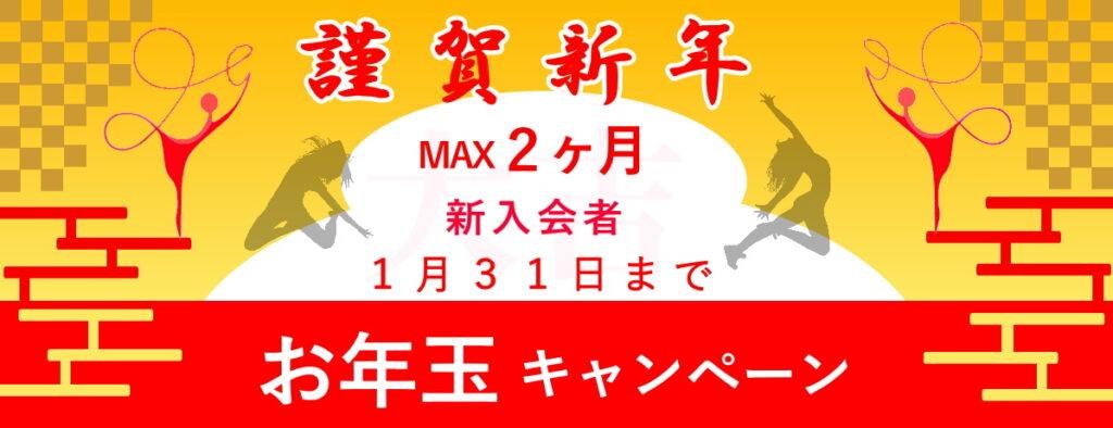 新春キャンペーン 池袋 レンタルスタジオ ダンススタジオ 東池袋