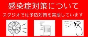 ウイルス対策 西川口 レンタルスタジオ