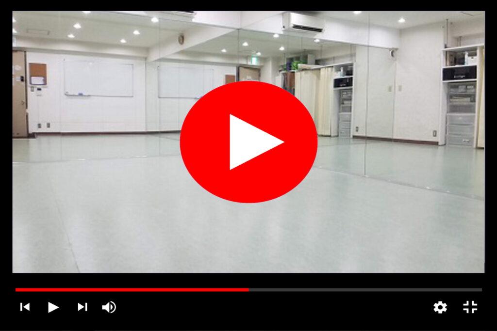 池袋 東口 ルピナス レンタルスタジオ ダンススタジオ 紹介動画
