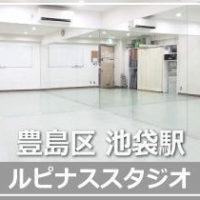池袋駅 徒歩5分 駅近レンタルスタジオ