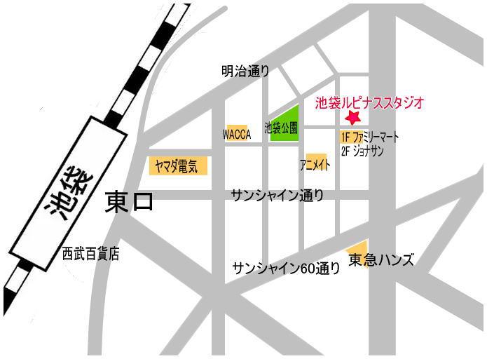 池袋駅の貸しスタジオ『ルピナス』アクセス地図マップ所在地