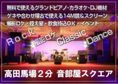 高田馬場 音部屋スクエア バンド ダンス 撮影 イベントスタジオ レンタルスタジオ 貸しホール ライブハウス